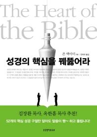 성경의 핵심을 꿰뚫어라