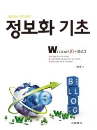 기초에서 실무까지 정보화 기초: Windows10+블로그