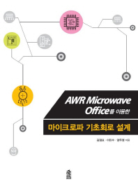 AWR Microwave Office를 이용한 마이크로파 기초회로 설계