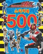가면라이더 덴오 스티커북 500