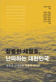 침몰한 세월호, 난파하는 대한민국