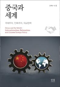 국제주의,민족주의,외교정책 중국과 세계