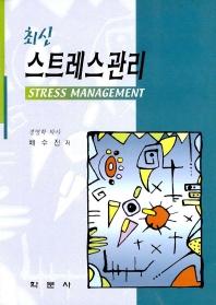 스트레스관리