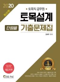 토목설계 단원별 기출문제집(토목직 공무원)(2020)