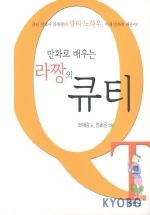 라짱의 큐티(만화로 배우는)