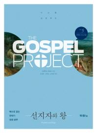 가스펠 프로젝트 구약. 5: 선지자와 왕(청장년 인도자용)