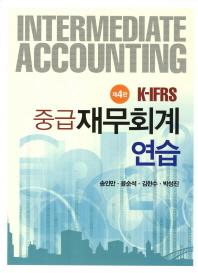 K IFRS 중급 재무회계 연습