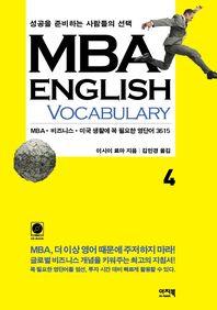 MBA English. 4