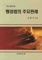 행정법의 주요판례