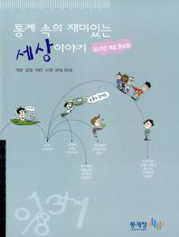 통계 속의 재미있는 세상 이야기(2012)
