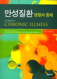 만성질환 영향과 중재