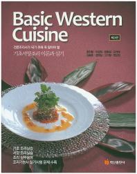 BASIC WESTERN CUISINE(기초서양조리 이론과 실기)