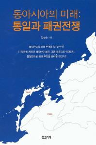 동아시아의 미래: 통일과 패권전쟁