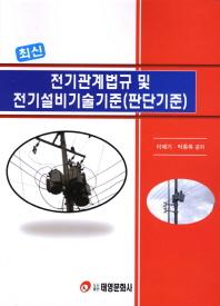최신 전기관계법규 및 전기설비기술기준(판단기준)