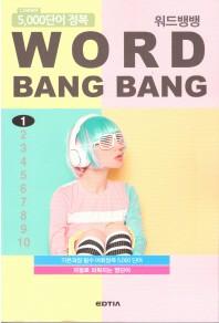 워드뱅뱅(Word Bang Bang). 1