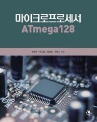 마이크로프로세서 ATmega128