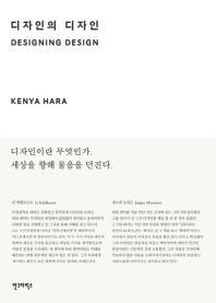 디자인의 디자인(Special Edition)