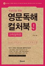 영문독해 컬처북. 9: 과학철학편
