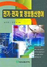 전기 전자 및 정보통신영어
