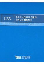 중국의 산업구조 전환과 경기도의 대응방안