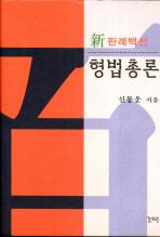 신판례백선형법총론