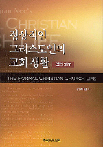 정상적인 그리스도인의 교회생활