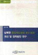 남북한 출입제도(통행 통신 통관) 개선 및 정착방안 연구