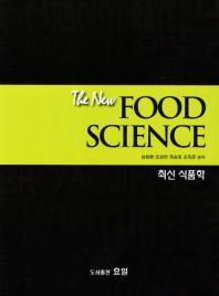 최신 식품학
