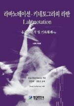 라바노테이션:움직임 기록법의 실제 1