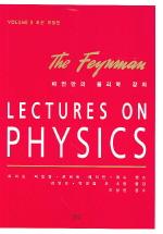 파인만의 물리학 강의. 2