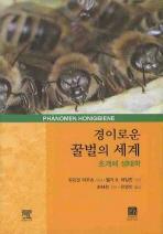 경이로운 꿀벌의 세계: 초개체 생태학