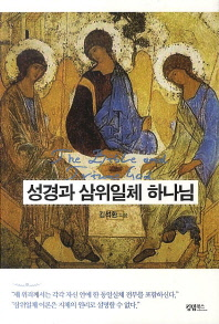 성경과 삼위일체 하나님