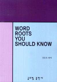 Word Roots You Should Know(영어필수어근)