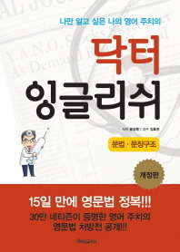닥터 잉글리쉬: 문법 문장구조