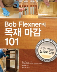 Bob Flexner의 목재 마감 101