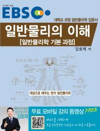 EBS 일반물리의 이해(일반물리학 기본 과정)(2016)