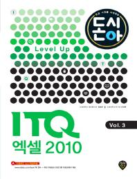 돈시아 ITQ 엑셀 2010 Vol.3