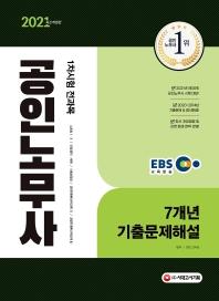 EBS 공인노무사 1차시험 전과목 7개년 기출문제해설(2021)