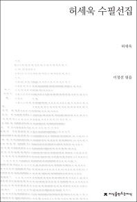 허세욱 수필선집