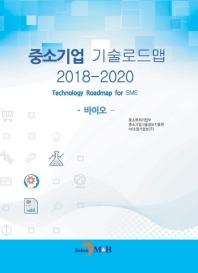 중소기업 기술로드맵(2018-2020)