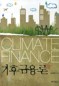 기후금융론