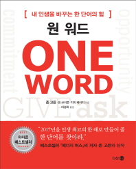 원 워드(One Word)