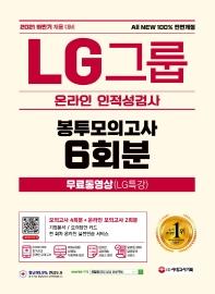 2021 하반기 All-New LG그룹 온라인 인적성검사 봉투모의고사 6회분+무료동영상(LG특강)