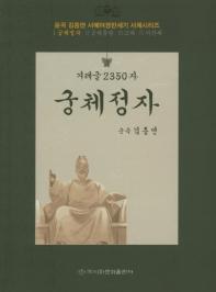 겨레글 2350자: 궁체정자