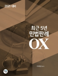 최근 5년 민법판례 OX(2021 대비)