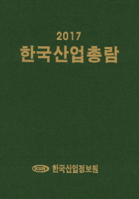 한국산업총람(2017)