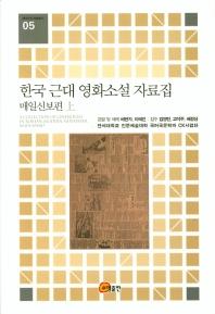 한국 근대 영화소설 자료집: 매일신보편(상)