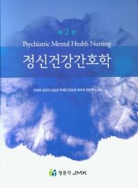 정신건강간호학