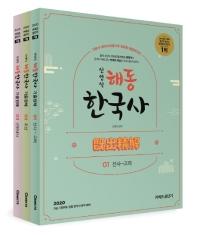 커넥츠 공단기 신영식 해동 한국사 기출정해(2020)