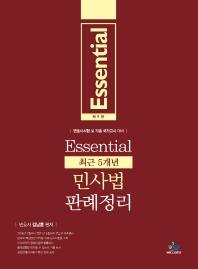 Essential(에센셜) 최근 5개년 민사법 판례정리
